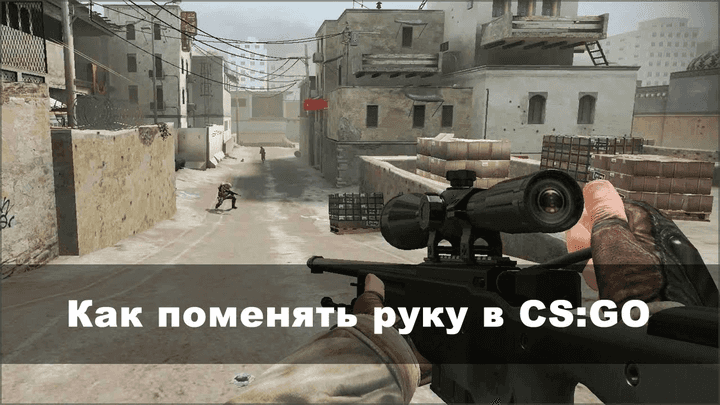 How to change the hand in cs go