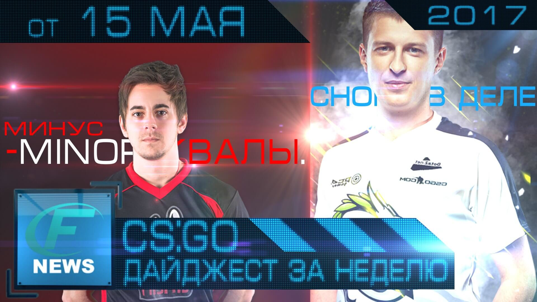 News CS GO from May 15 - Digest for the week