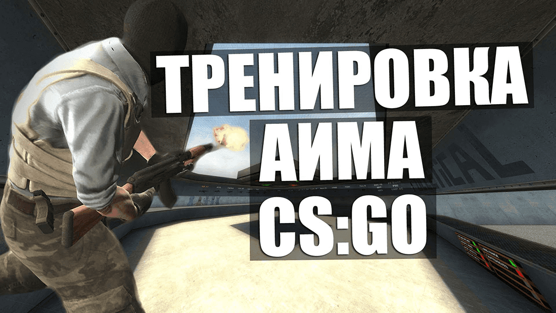 How to learn to shoot well in CS: GO?