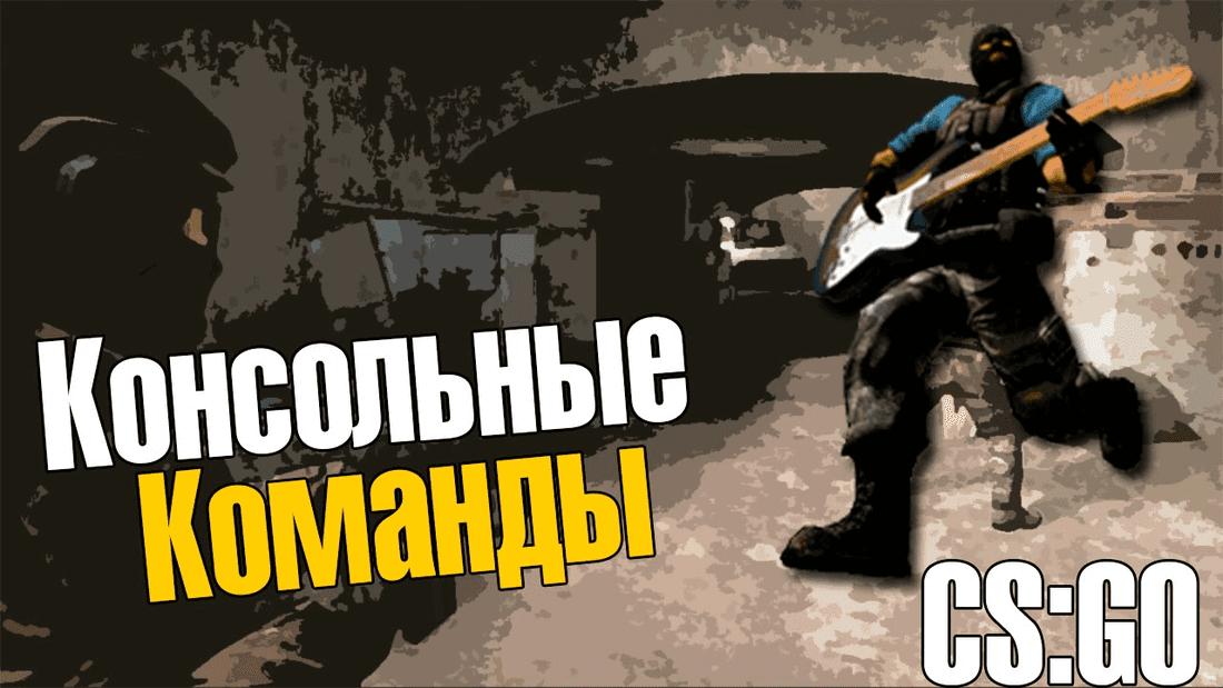 Console commands CS: GO