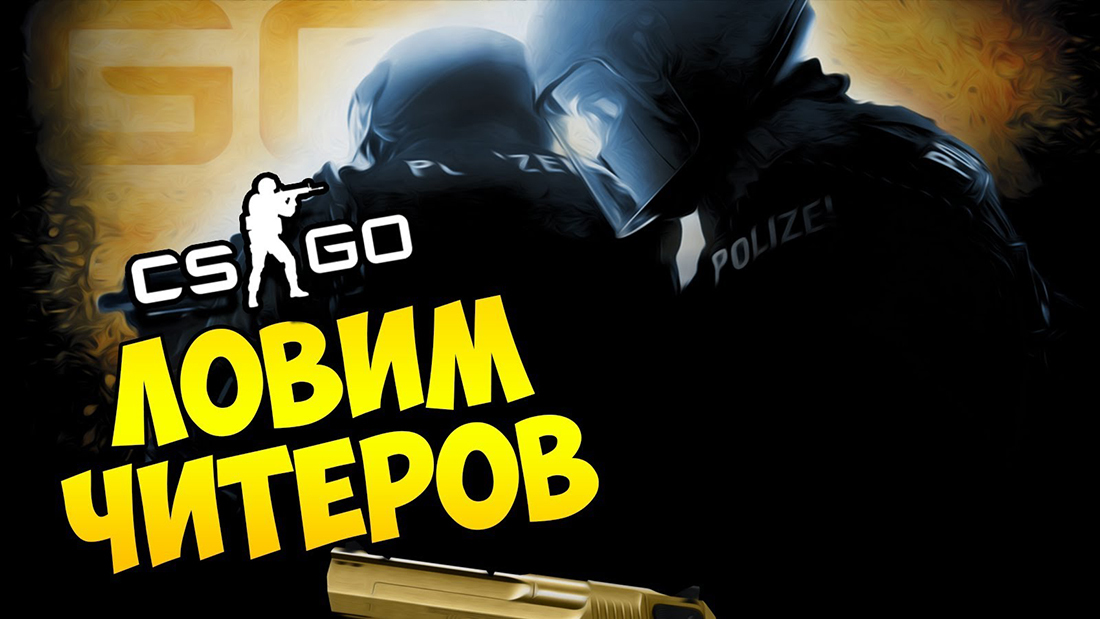 What is a patrol in CS: GO?